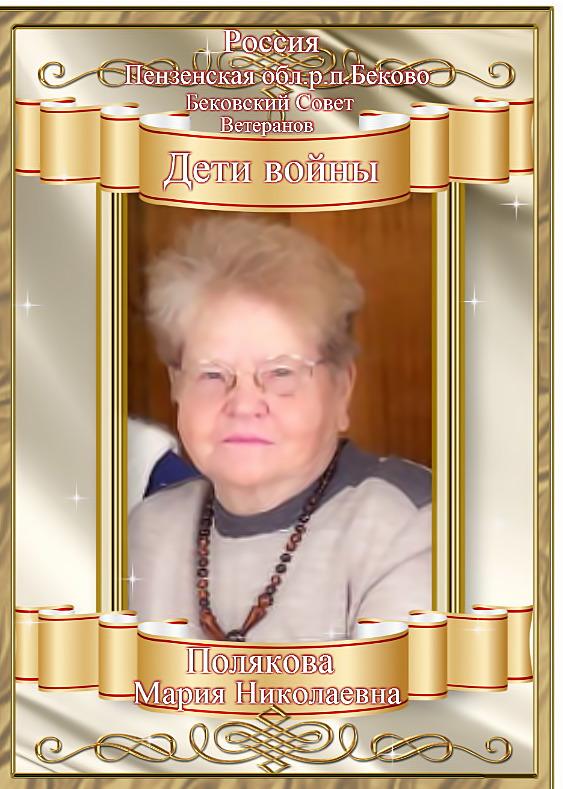 Полякова(Шиченкова) Мария Николаевна